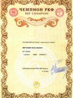 Диплом BGVV. Чемпион РКФ